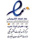 نماد اعتماد الکترونیک قنادی رضا